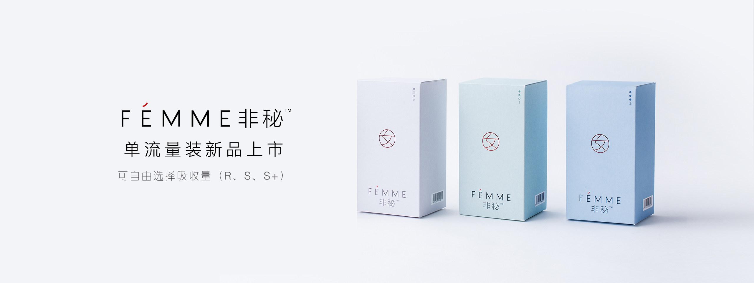 FEMME非秘导管式卫生棉条-YOAI有爱